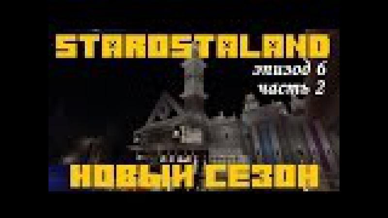 Minecraft. Обзор построек в ванильном МАЙНКРАФТ 1.8 в режиме выживания Эпизод 6 часть 2 » Freewka.com - Смотреть онлайн в хорощем качестве