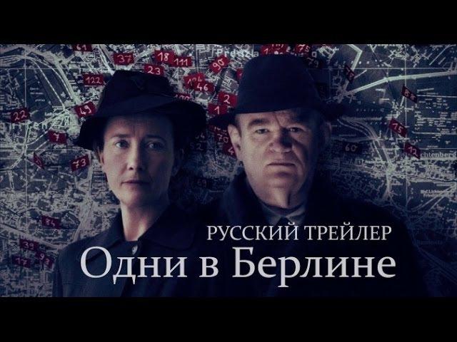 Одни в Берлине 2016 Трейлер к фильму Русский язык