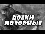 Волки позорные - русский военный фильм о нквд великой отечественной войны 1941-1945
