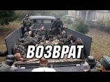 Военный фильм - Возврат - Фильмы о войне, фильмы 1941-1945