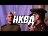 НКВД - Фильм про войну - Военные фильмы 1941-1945