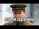 Второй год войны- Фильм про войну - Военные фильмы 1941-1945
