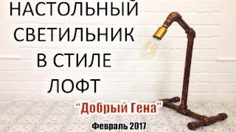 DIY | Настольный светильник из ПВХ труб в стиле LOFT