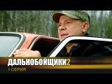 Дальнобойщики 2 Сериал 1 Серия -