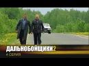 Дальнобойщики 2 Сериал 4 Серия - Угон