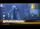 Дальнобойщики 2 Сериал 2 Серия - Сель