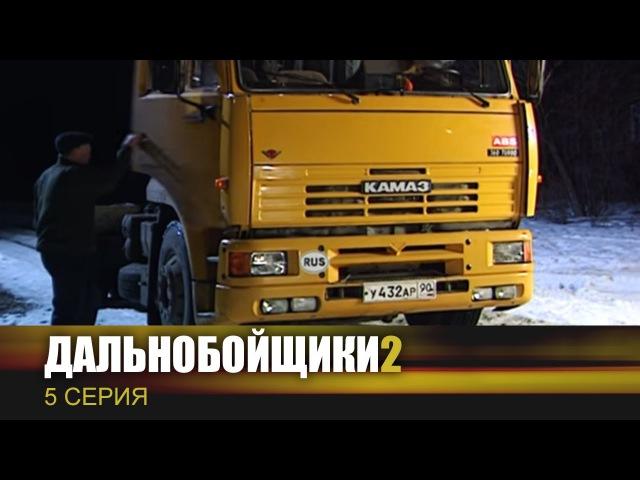 Дальнобойщики 2/12 Серия - Джингл Белл