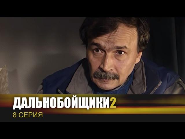 Дальнобойщики 2 Сериал 8 Серия Дураков дорога учит