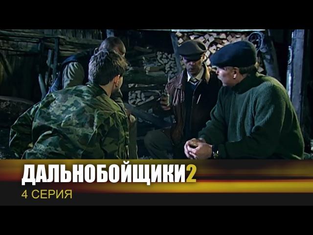 Дальнобойщики 2 9 Серия Дезертир