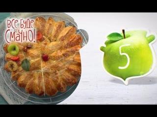 5 место: Отрывной яблочный пирог — Все буде смачно. Выпуск 220 от 08.10.16