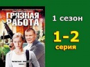 Грязная работа (2009) 1 и 2 серии.