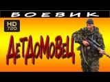 КРУТЕЙШИЙ БОЕВИК Детдомовец (2016) русские боевики и фильмы