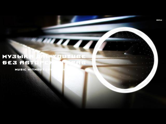 Музыка без Авторских прав | Kevin MacLeod - Ecossaise in E-flat