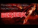 Почему ты должен посмотреть БЕРСЕРК BERSERK