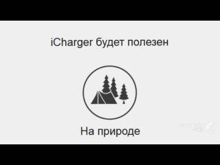 iCharger - Портативное зарядное устройство