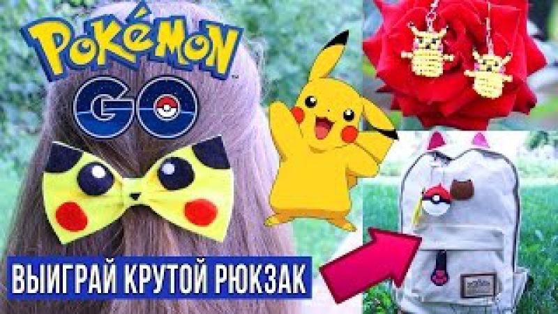 DIY Покемоны / Пикачу своими руками / Pokemon GO 🐞 Afinka