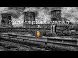Индастриал-метал в FL Studio Mobile 3 Урок 2 бас- и драм-партии