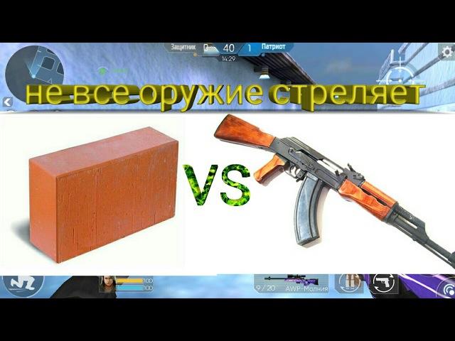 Thunder assault Ак-47 против кирпича!