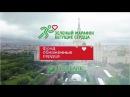 Зеленый марафон Бегущие сердца 2017