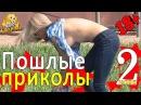 ПОШЛАЯ ПОДБОРКА ПРИКОЛОВ 2 18 - Лучшие Jokes