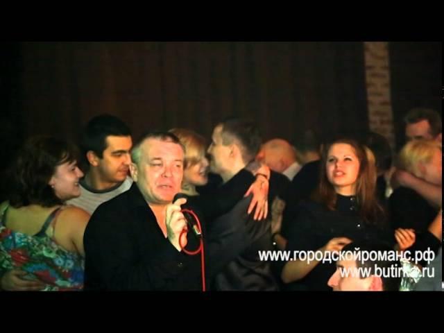 Александр Дюмин - Отпусти меня театр песни Городской романс 07 03 14