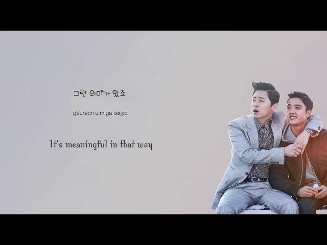Don't Worry My Dear 걱정말아요 그대 Do Kyungsoo 도경수 EXO D O x Jo Jungsuk 조정석 형 OST