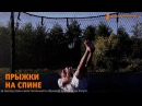 Обучение: прыжки на спине