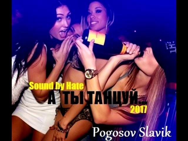 Pogosov Slavik - А ты танцуй (2017) Новинка