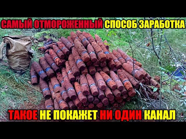 ЗАРАБОТОК копателя по войне - ПОЯСКИ - 50000 рублей в НЕДЕЛЮ