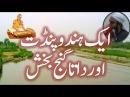 Ak Hindu pandit aur Hazrat Ali hajveri ka anokha waqia Maulana Tariq Jameel Bayan YouTube