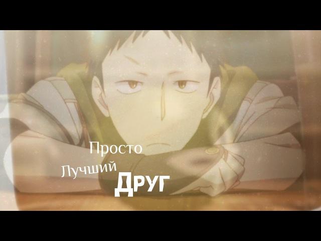 ◢Оби и Шираюки ◣ ▫Просто лучший друг ▫ /Красноволосая принцесса Белоснежка/ AMV