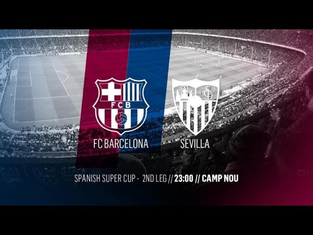 Барселона 3-0 Севилья 17/08/2016 Супер Кубок Испании