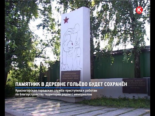 КРТВ. Памятник в деревне Гольёво будет сохранён