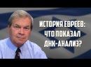 Анатолий Клёсов История евреев Что показал ДНК анализ