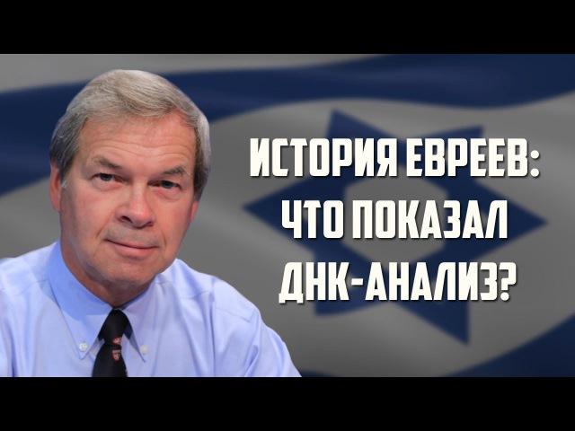 Анатолий Клёсов. История евреев Что показал ДНК-анализ