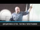 Дисциплина сеток тактика типографики Дмитрий Карпов Prosmotr