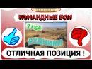 Командные бои wot Тактика командного боя 7 54 Карта Рудники ОТличная позиция
