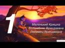 Маленький Кришна. Мультфильм 1. Волшебник Вриндавана. Любимец Вриндавана. Оригинал. DVD.
