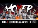 ХЛЕБ feat. Дискотека АВАРИЯ - Мохер