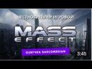Честный трейлер Mass Effect BadComedian озвучка