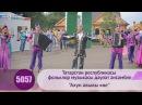 Ансамбль фольклорной музыки РТ - Ахун авылы кое | HD 1080p