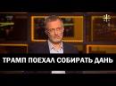 Сергей Михеев ТРАМП ПОЕХАЛ СОБИРАТЬ ДАНЬ 25.05.2017
