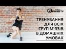 Тренування на всі групи м'язів в домашніх умовах