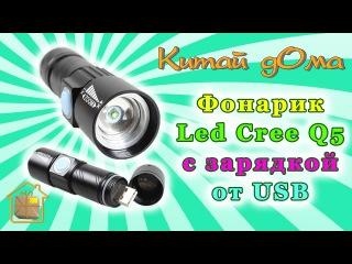 Карманный фонарик Led Cree Q5 с зарядкой от USB