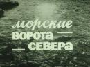 Морские ворота севера. 1971г г. Архангельск Док. фильм СССР.