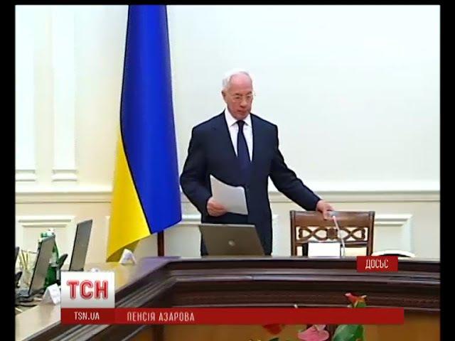 Пенсія Азарову за рішенням столичного суду екс-міністр має отримувати 17 тисяч гривень