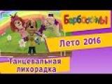 Барбоскины - Танцевальная лихорадка. Лето 2016