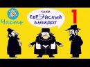 Лучшие еврейские анекдоты Самые старые, самые смешные Александр Левенбук Часть 1