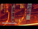Beer Party | Night Club Nebo