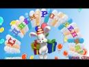 С Днём Рождения ТЕБЯ! Весёлое Поздравление от Маши и Медведя!